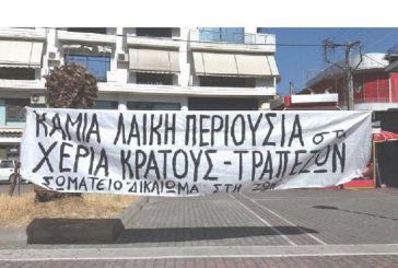 «Δικαίωμα στη Ζωή»: νέοι πλειστηριασμοί ακινήτων σε Αγρίνιο και Αμφιλοχία