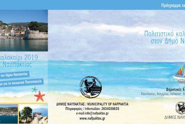 «Πολιτιστικό Καλοκαίρι» – Το πρόγραμμα των εκδηλώσεων στον Δήμο Ναυπακτίας