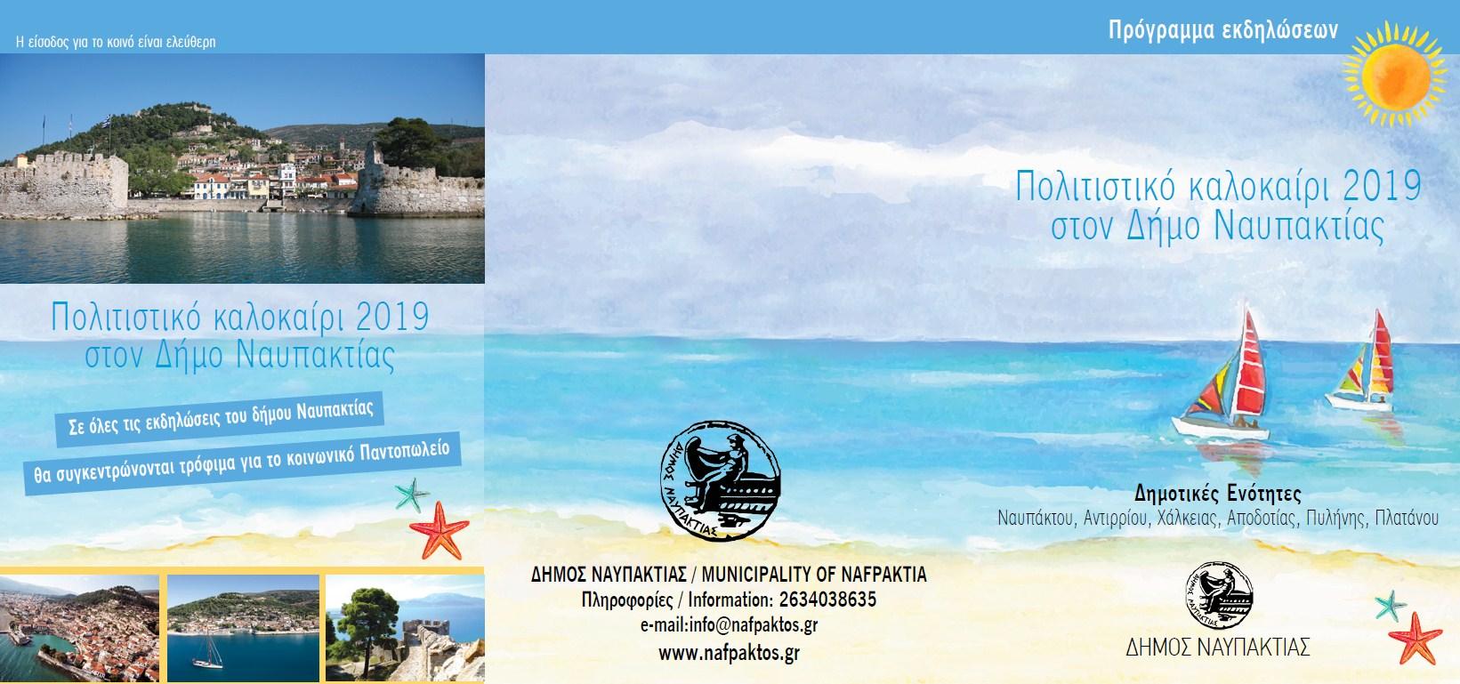 """""""Πολιτιστικό Καλοκαίρι"""" – Το πρόγραμμα των εκδηλώσεων στον Δήμο Ναυπακτίας"""