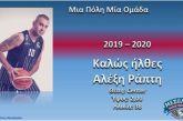 Ανακοίνωσε τον Αλέξη Ράπτη ο Χαρίλαος Τρικούπης Μεσολογγίου