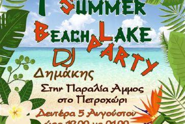 Beach Lake Party στο Πετροχώρι Τριχωνίδας στις 5 Αυγούστου