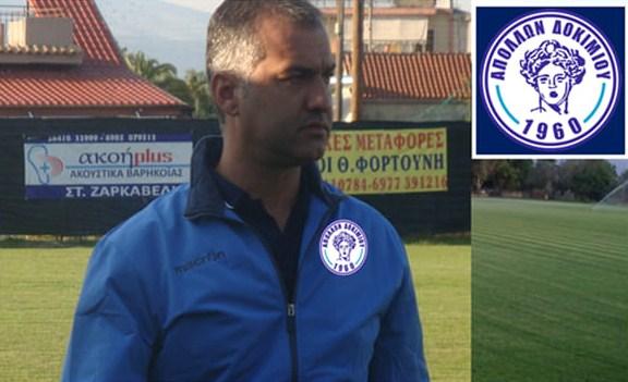 Νέος προπονητής του Απόλλωνα Δοκιμίου ο Θ. Λαυράνος