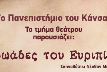 Τρωάδες του Ευριπίδη στο Αρχαίο θέατρο Οινιαδών