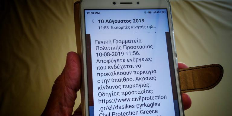 Μαξίμου: Κακόβουλη φημολογία ότι χρεώνονται τα sms από το 112