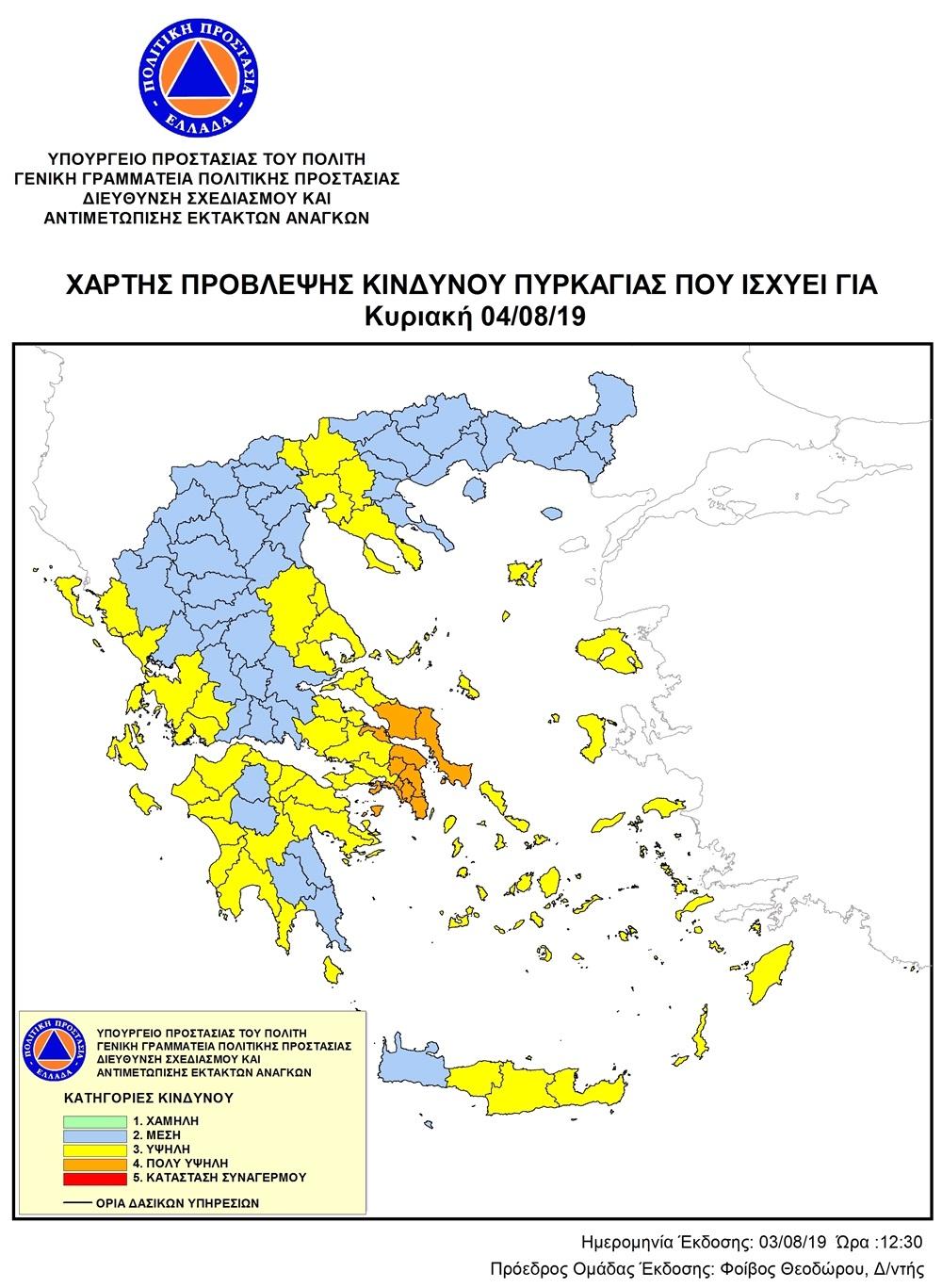 Yψηλός κίνδυνος πυρκαγιάς την Κυριακή 4 Αυγούστου 2019  σε όλη τη Δυτική Ελλάδα – Τι πρέπει να προσέχουν οι πολίτες