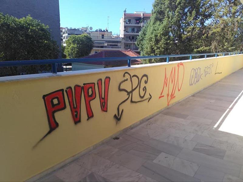 Αγρίνιο: «Μουντζούρωσαν» τους τοίχους του 21ου Δημοτικού ενώ ακόμη βάφεται!