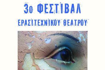 3ο Ερασιτεχνικό Φεστιβάλ Θεάτρου στο Αγρίνιο
