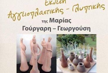 Έκθεση Αγγειοπλαστικής –Γλυπτικής στο Θέρμο