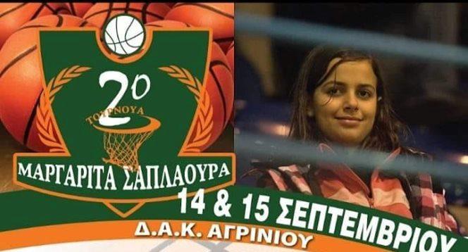 2ο τουρνουά μπάσκετ «Μαργαρίτα Σαπλαούρα» στο Αγρίνιο