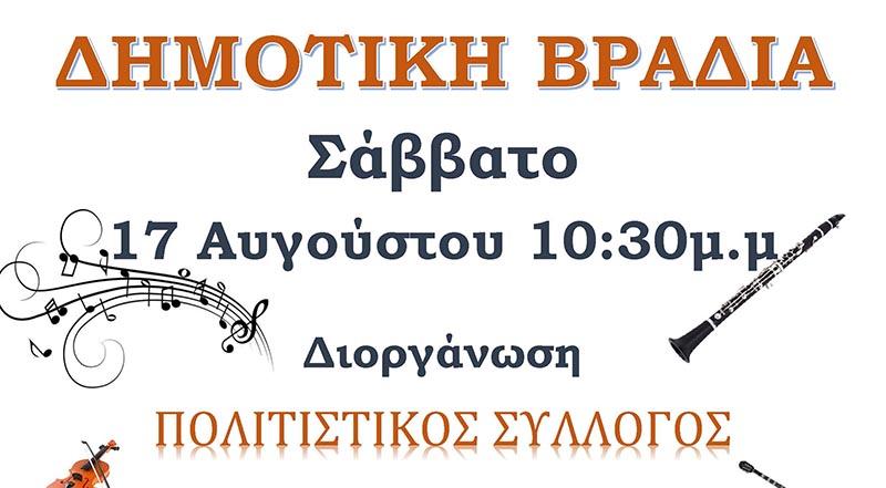 Το Σάββατο 17 Αυγούστου η Δημοτική Βραδιά στη Σαργιάδα Αγρινίου