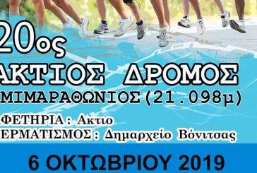 Την Κυριακή 6 Οκτωβρίου ο ημιμαραθώνιος 20ος Άκτιος Δρόμος