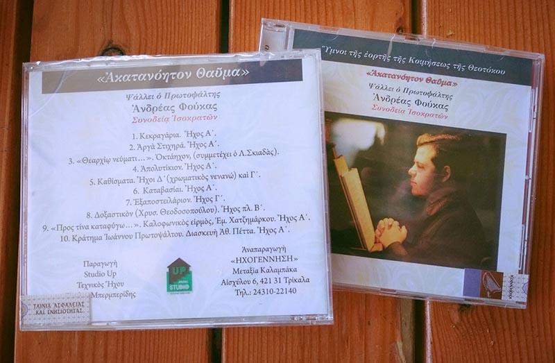 Βυζαντινοί ύμνοι για την Παναγία από τον Καλυβιώτη Ανδρέα Π. Φούκα