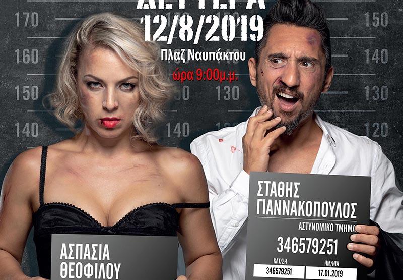 Ασπασία Θεοφίλου και Στάθης Γιαννακόπουλος την Δευτέρα στην πλαζ Ναυπάκτου