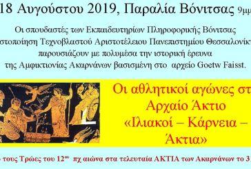 """Την Κυριακή στη Βόνιτσα η παρουσίαση της ιστορικής έρευνας """"Οι αθλητικοί αγώνες στο Αρχαίο Άκτιο"""""""
