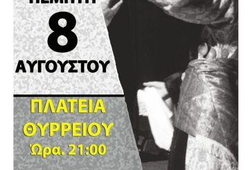 Φεστιβάλ παραδοσιακών ελληνικών χορών στο Θύρρειο