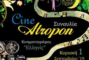 Συναυλία των «Άτροπον» την Κυριακή στον «Ελληνίς»