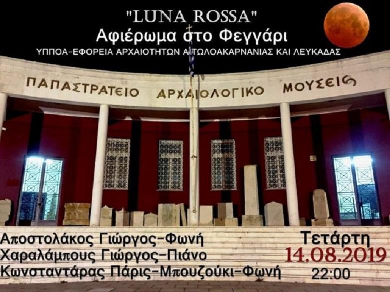 Οι  εκδηλώσεις για την αυγουστιάτικη πανσέληνο σε Αιτωλοακαρνανία και Λευκάδα