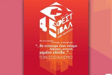 Το πρόγραμμα προφεστιβαλικών εκδηλώσεων για το 45ο Φεστιβάλ της ΚΝΕ στην Αιτωλοακαρνανία