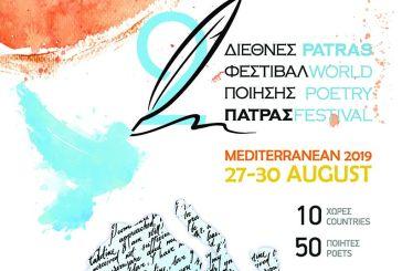 2ο Διεθνές Φεστιβάλ Ποίησης Πάτρας «Mediterranean 2019»