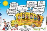 Ευρωπαϊκή παιδεία- Γαλάνης