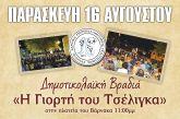 «Η γιορτή του τσέλιγκα» την Παρασκευή στον Βάρνακα Ξηρομέρου