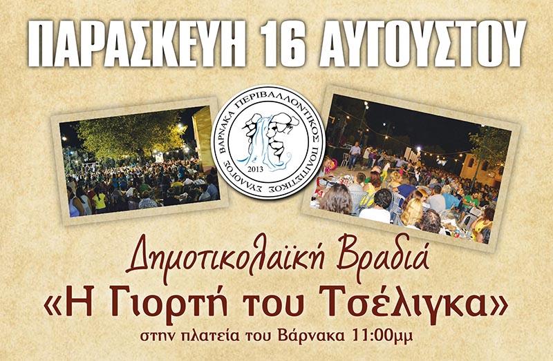 """""""Η γιορτή του τσέλιγκα"""" την Παρασκευή στον Βάρνακα Ξηρομέρου"""