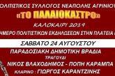 Τριήμερο εκδηλώσεων στη Νεάπολη Αγρινίου
