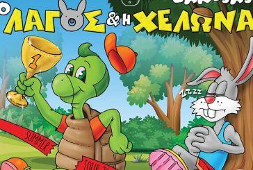 «Ο λαγός και η χελώνα» στο Αγρίνιο την Δευτέρα 19 Αυγούστου