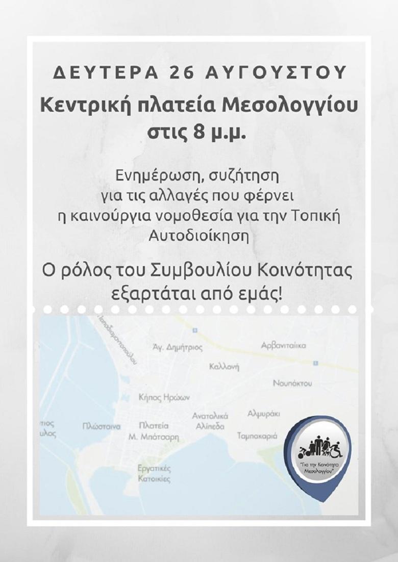 Ενημέρωση-συζήτηση στο Μεσολόγγι για την Αυτοδιοίκηση