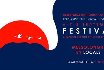 Τριήμερο «Messolonghi By Locals Festival – Εξερεύνησε την τοπική ταυτότητα»