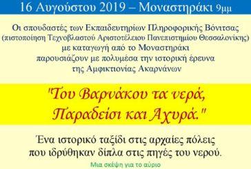 Μοναστηράκι Βόνιτσας: Στις 16 Αυγούστου παρουσιάζεται η έρευνα «Του Βαρνάκου τα νερά, Παραδείσι και Αχυρά»