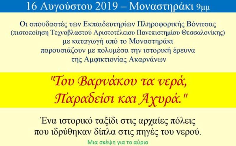 """Μοναστηράκι Βόνιτσας: Στις 16 Αυγούστου παρουσιάζεται η έρευνα """"Του Βαρνάκου τα νερά, Παραδείσι και Αχυρά"""""""