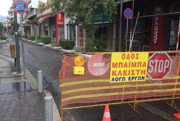 Αγρίνιο: κλειστό τη Δευτέρα τμήμα της οδού Μπαιμπά