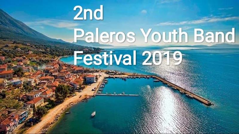 """2ο """"Paleros Youth Band Festival"""" την Δευτέρα"""