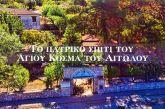 Βίντεο: Το πατρικό σπίτι του Αγίου Κοσμά του Αιτωλού