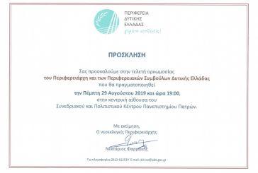 Στις 29 Αυγούστου η ορκωμοσία του Περιφερειάρχη και των μελών του Περιφερειακού Συμβουλίου