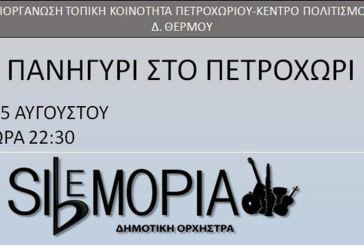 Πλούσιο πρόγραμμα πολιτιστικών εκδηλώσεων στο Πετροχώρι Θέρμου