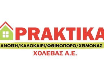 Αγρίνιο: προσφορές και τον Αύγουστο στο PRAKTIKA Χολέβας (φωτό)