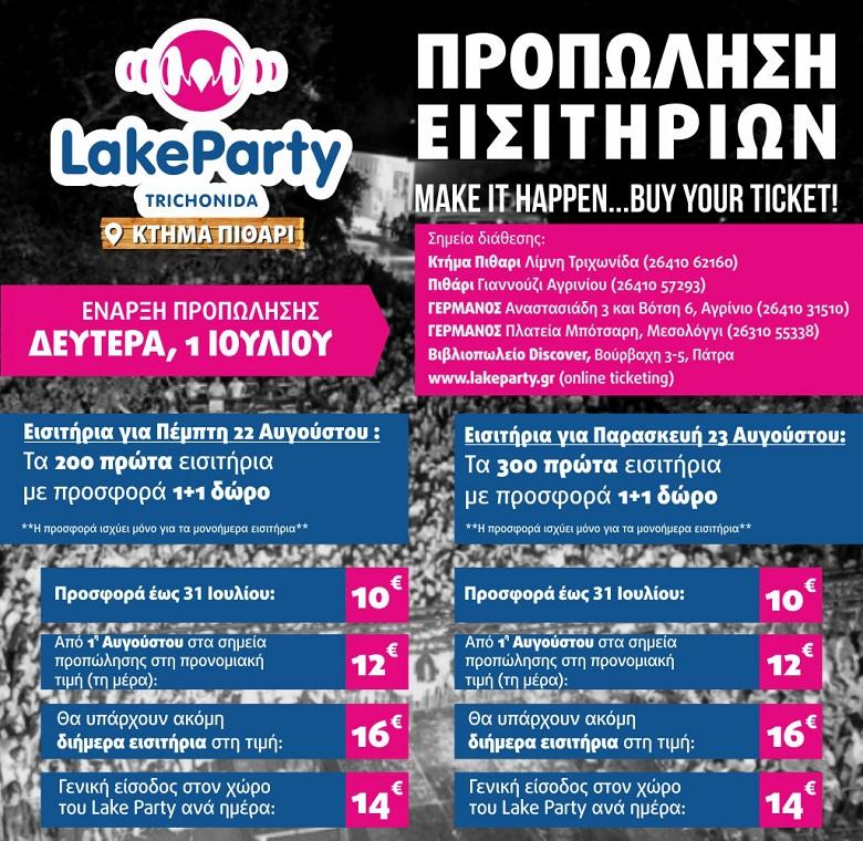 Το Lake Party Trichonida πλησιάζει!