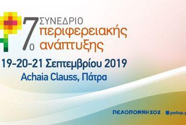 7ο Συνέδριο Περιφερειακής Ανάπτυξης: «Περιφερειακή πολιτική ανάπτυξη με έμφαση στην ελληνική πραγματικότητα»