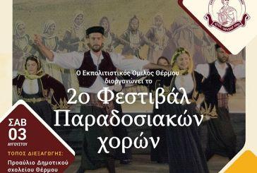 2o φεστιβάλ παραδοσιακών χορών στο Θέρμο