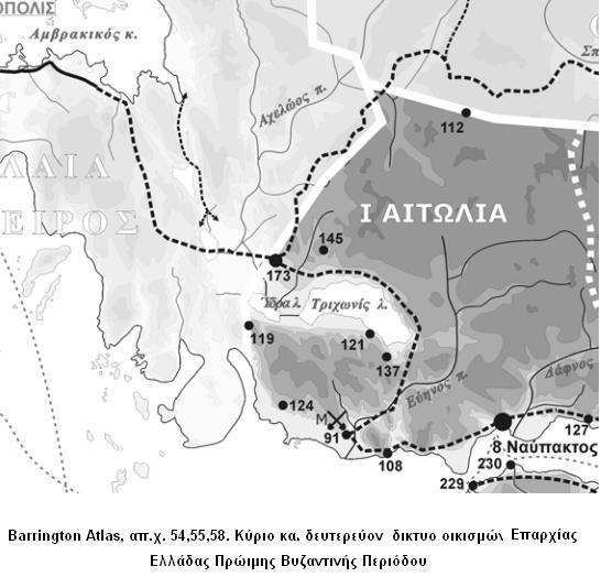 Υπήρχε Βυζαντινό Αγρίνιο;