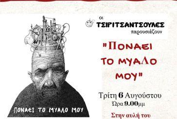 Οι «Τσιριτσάντσουλες» την Τρίτη 6 Αυγούστου στο Αιτωλικό
