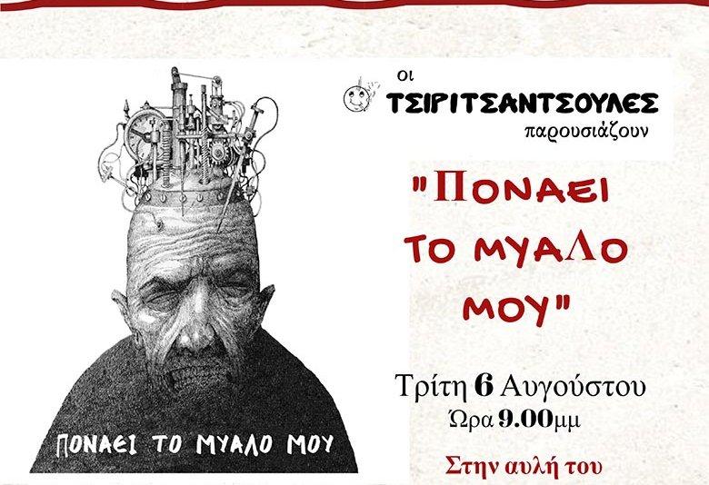 """Οι """"Τσιριτσάντσουλες"""" την Τρίτη 6 Αυγούστου στο Αιτωλικό"""