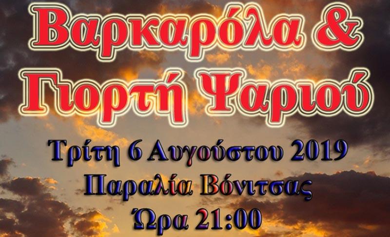 Απόψε η Βαρκαρόλα και η 5η Γιορτή Ψαριού στη Βόνιτσα