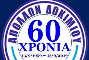 60 χρόνια Απόλλων Δοκιμίου