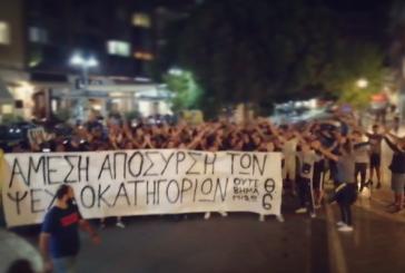 Πορεία και τηλεοπτική παρέμβαση των οργανωμένων του Παναιτωλικού (βίντεο)