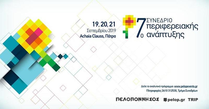 Το πρόγραμμα και οι εισηγητές για το 7ο Συνέδριο Περιφερειακής Ανάπτυξης