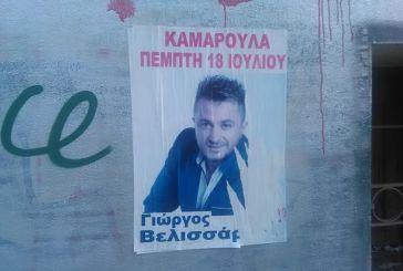Αφίσες από κάθε μήνα και κάθε… event στους τοίχους του Αγρινίου