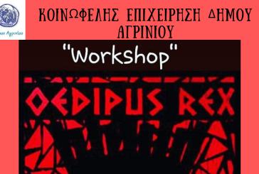 «Οιδίπους Workshop» το Σαββατοκύριακο στο ΔΗΠΕΘΕ Αγρινίου